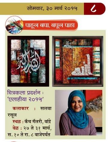 Salva Rasool - art & beyond - Prahaar, Mumbai - 30th March 2015, pg 8 (Marathi)