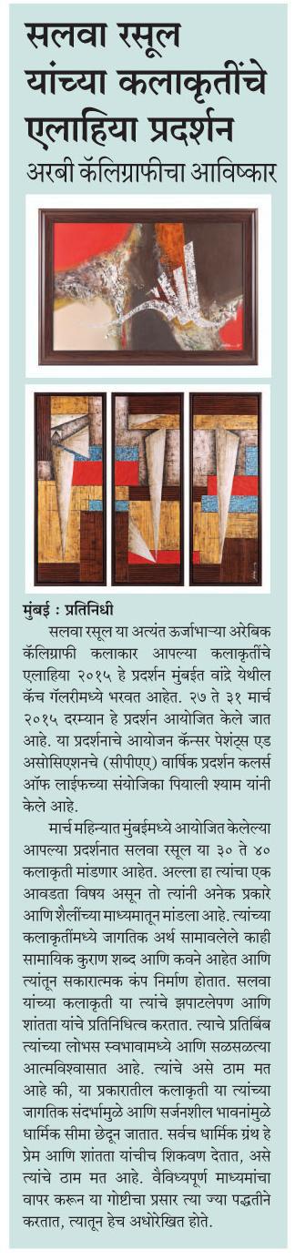 Salva Rasool - art & beyond - Pudhari, Mumbai - 23rd March 2015, pg 2 (Marathi)