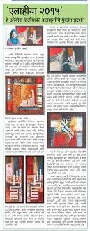 Salva Rasool - art & beyond - Global Times, Mumbai - 26th March 2015, pg 8