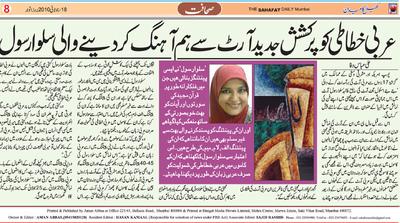 Salva Rasool - art & beyond - The Sahafat Daily, Mumbai, Delhi, Lucknow & Dehradun - 18th July 2010, pg 8