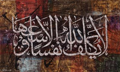 Salva Rasool - art & beyond - http://www.realnewslive.org/eng/2011/12/17/divine-words-uniquely-scripted/