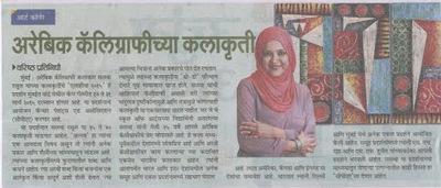 Salva Rasool - art & beyond -  Mi-Marathi, Mumbai - 23rd March 2015, pg 2 (Marathi)