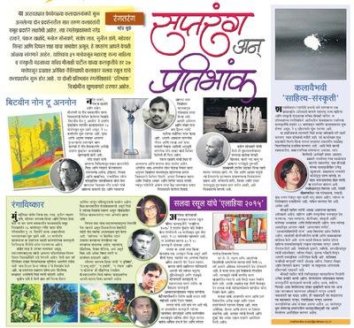 Salva Rasool - art & beyond - Prahar, Mumbai - 28th March 2015, pg 4 (Marathi)