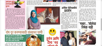 Salva Rasool - art & beyond - Aaplan Mahanagar, Mumbai - 25th March, 2015, pg 12 (Marathi)