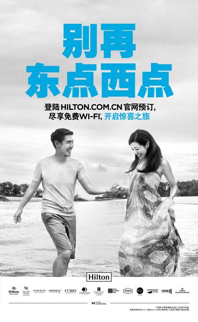 XINDI SIAU - Hilton Hotel China